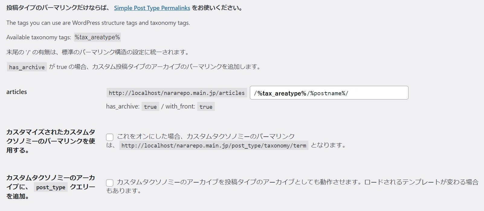 Custom Post Type Permalinks