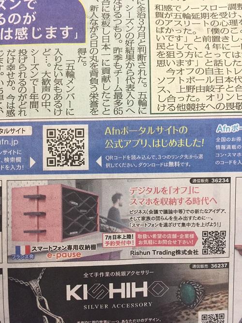 スポーツニッポン広告欄