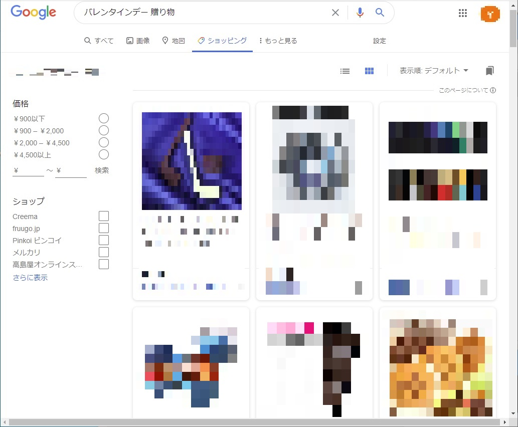 Google無料リスティング