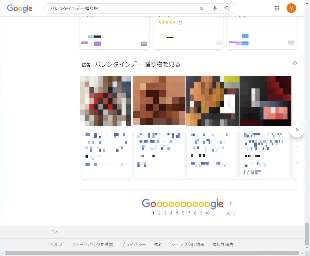 Google有料の部分