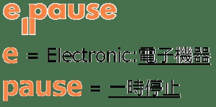 e-pause名前の由来