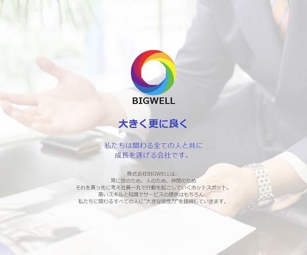 「株式会社BIGWELL」様のサイトトップ