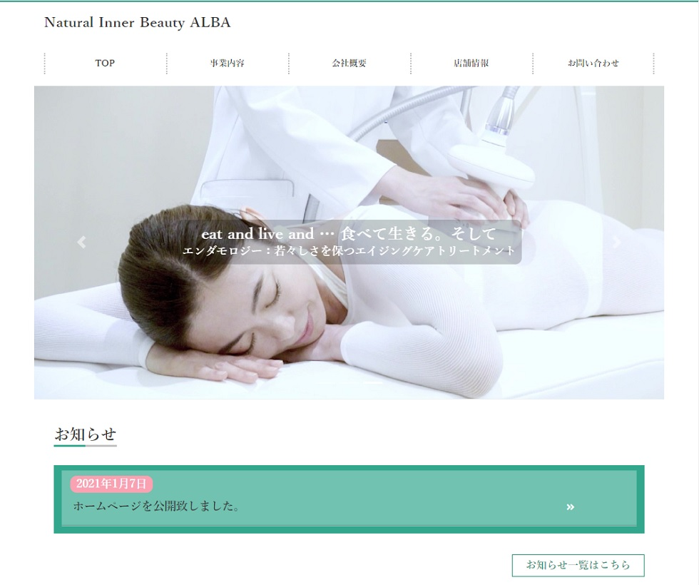「Natural Inner Beauty ALBA」のサイトトップ
