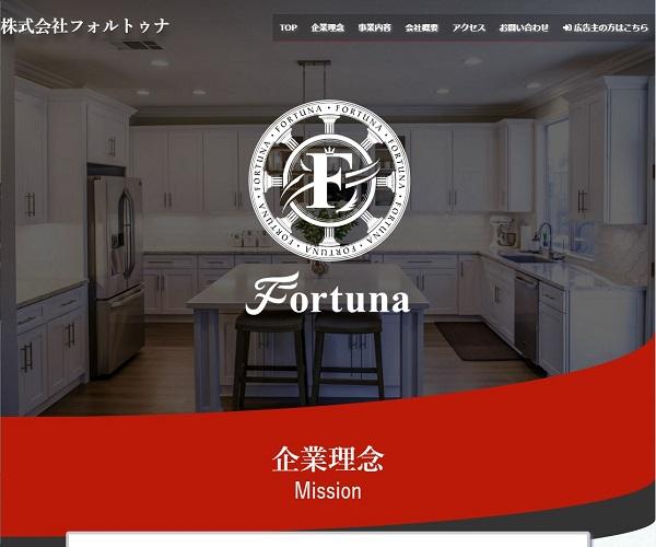 株式会社フォルトゥナ様のサイトトップ