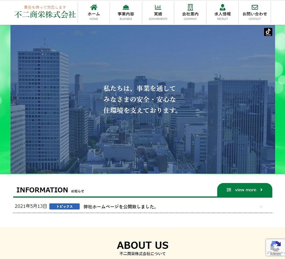 不二商栄株式会社 様のサイトトップ