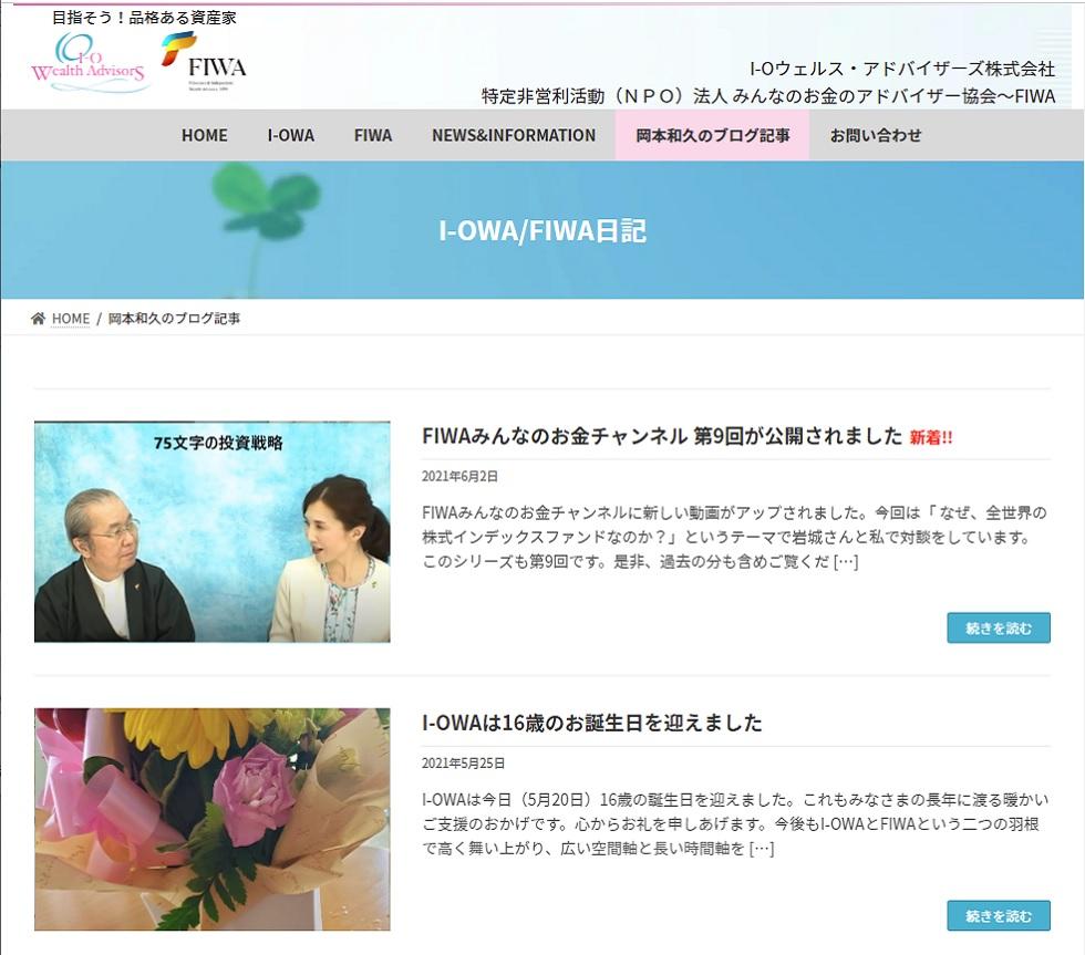 岡本和久のブログ記事