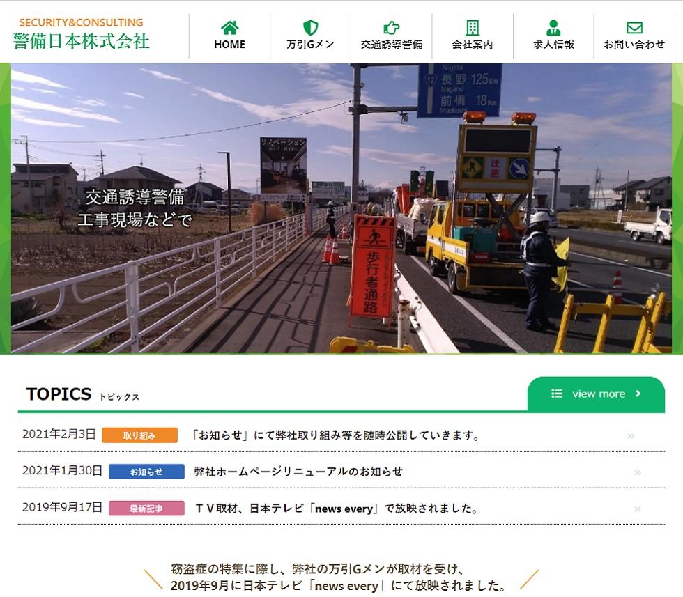 「警備日本株式会社」様のサイトトップ