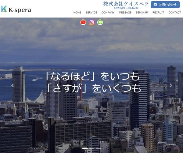 「株式会社ケイスぺラ」様のサイトトップ