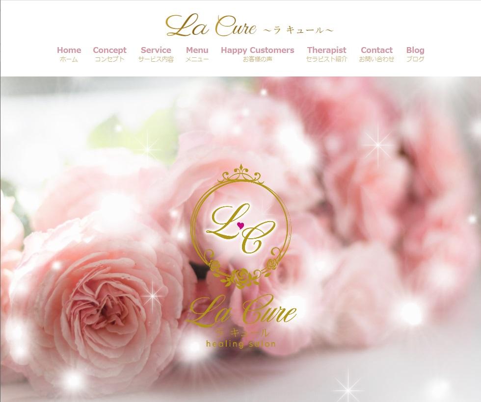 「LaCureラキュール」様のサイトトップ