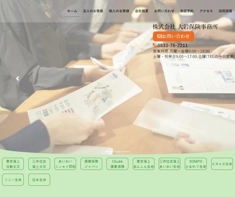 「株式会社 大岩保険事務所」様のサイトトップ