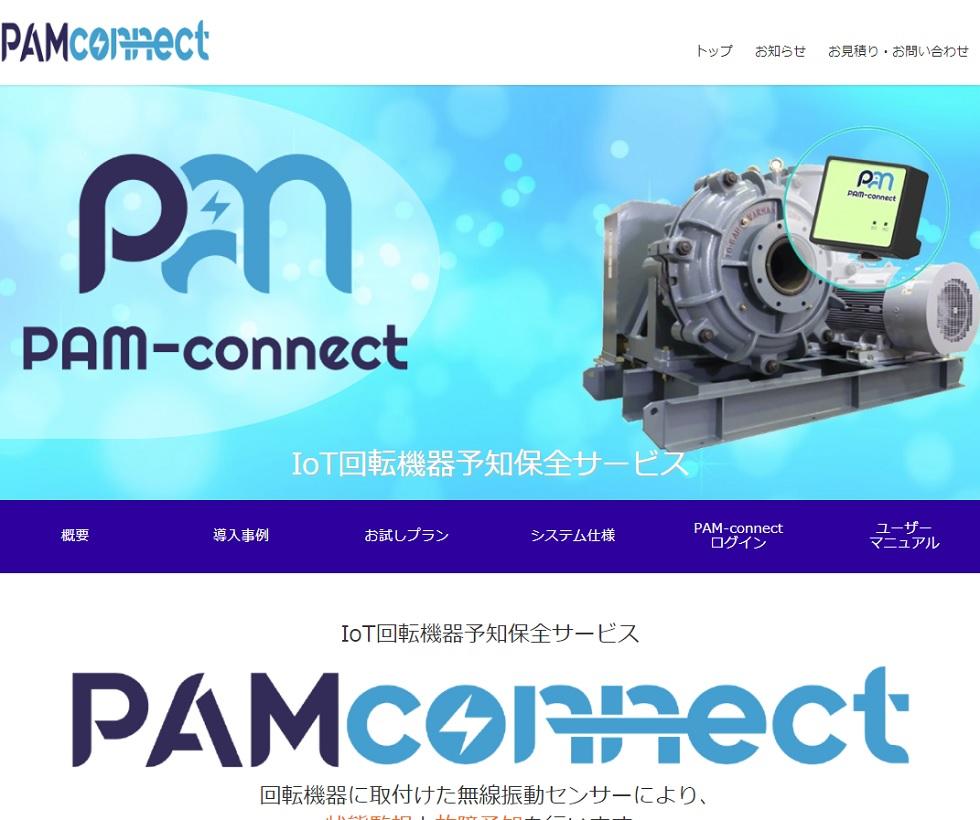 「大平洋機工株式会社」様の新商品「PAM-connect」のサイトトップ