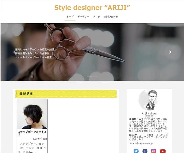 Style Designer ARIJI様のサイトトップ