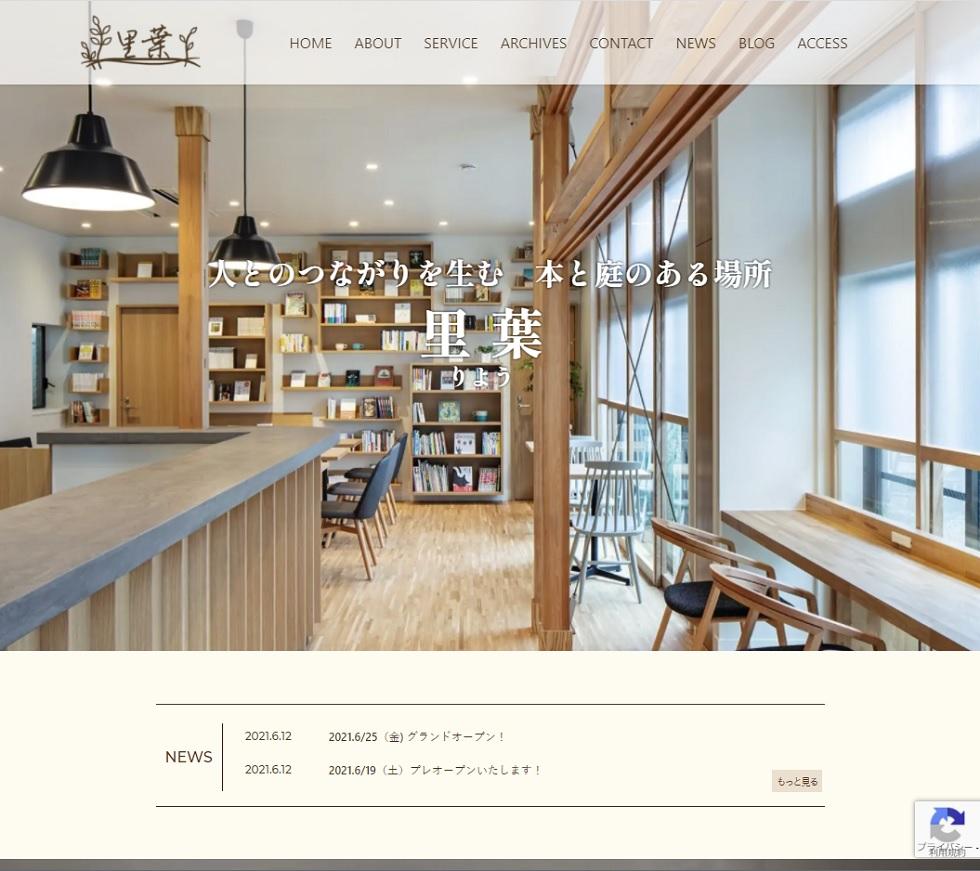 本と庭のあるカフェ「里葉」様のサイトトップ