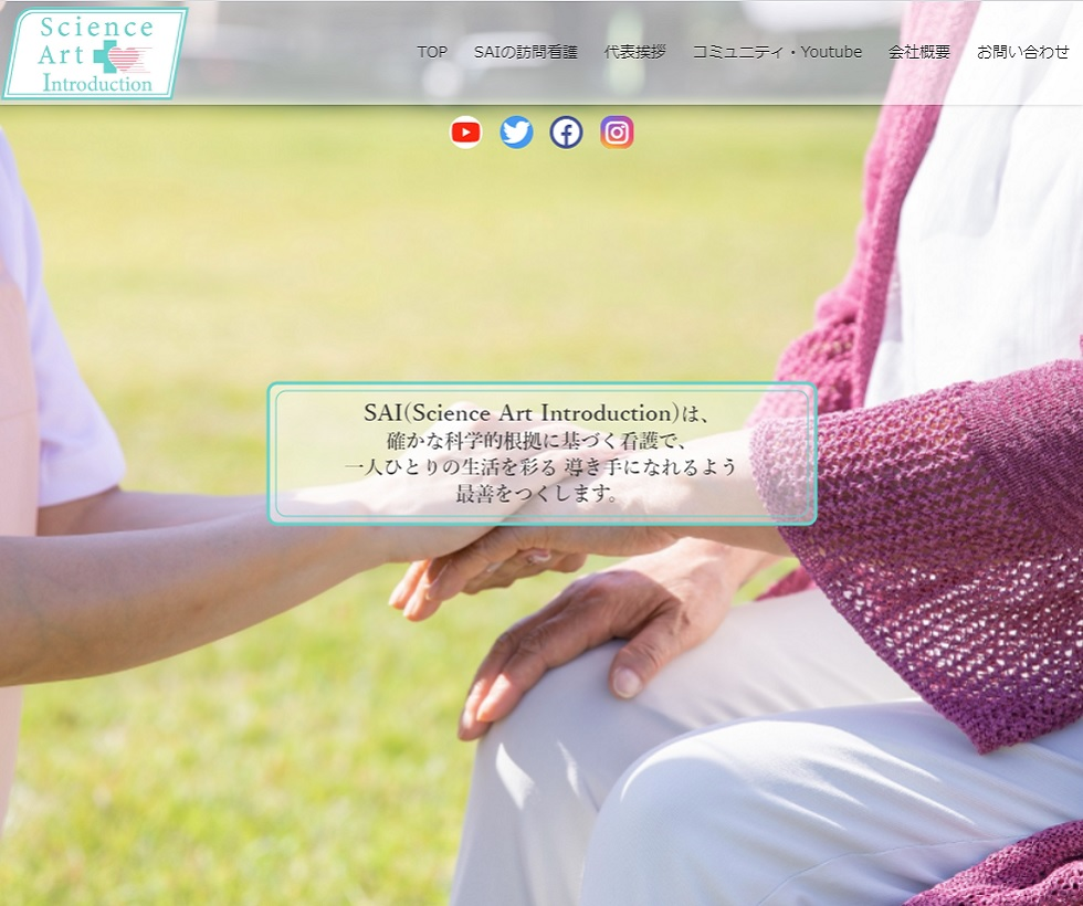 「合同会社 SAI」様のサイトトップ