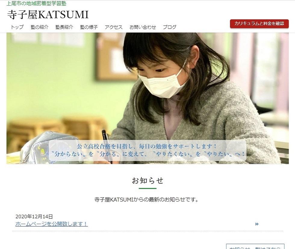 「寺子屋KATSUMI」様のサイトトップ