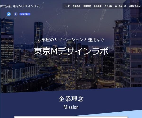 株式会社東京Mデザインラボ様のサイトトップ