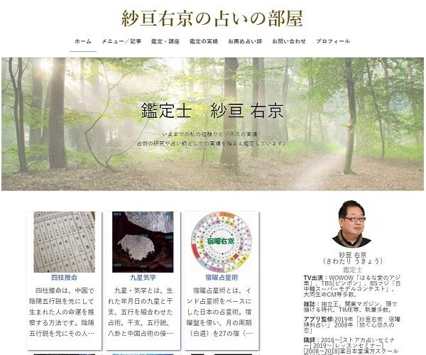 紗亘右京の占いの部屋のサイトトップ