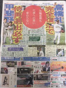 スポーツニッポン全面