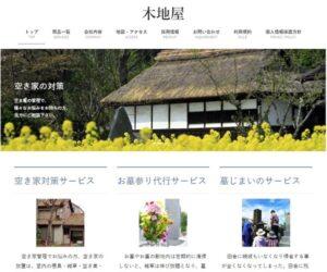 木地屋のサイトトップ