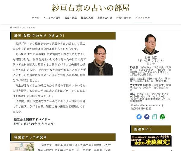 紗亘右京の占いの部屋5