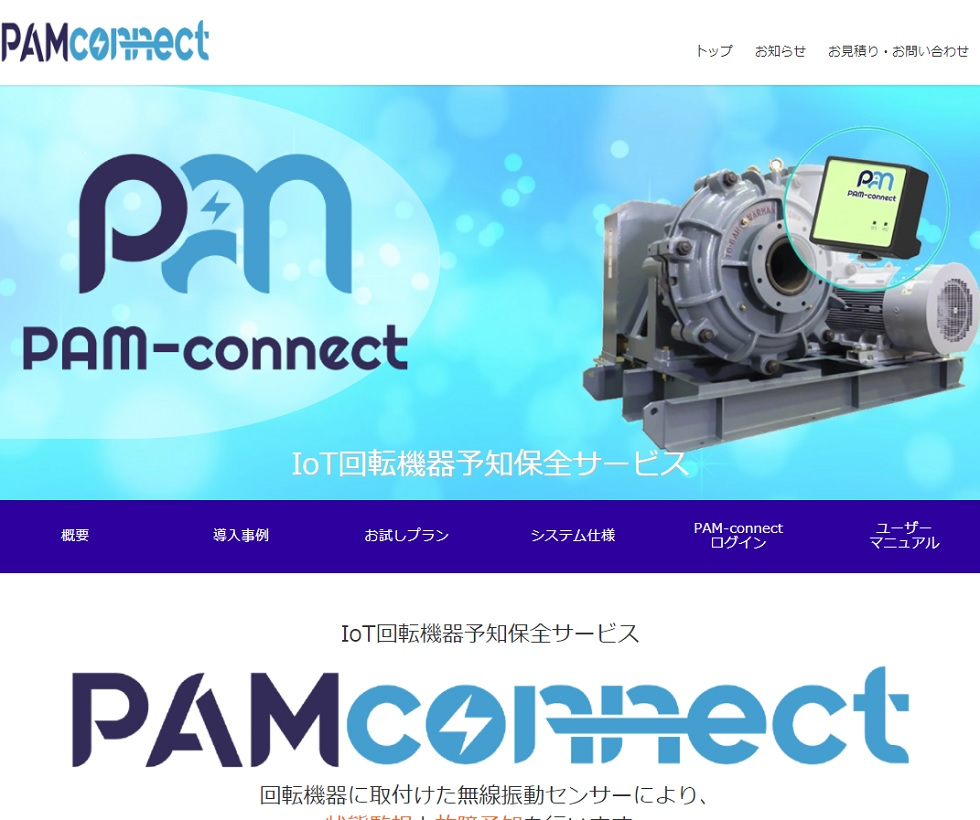 pamconnect01