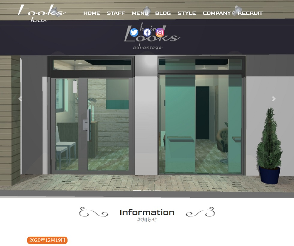 株式会社ライジア様、美容室Looks